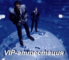 VIP-аттестация - Высшее Международное Агентство по Аттестации и Сертификации (ВМААС)